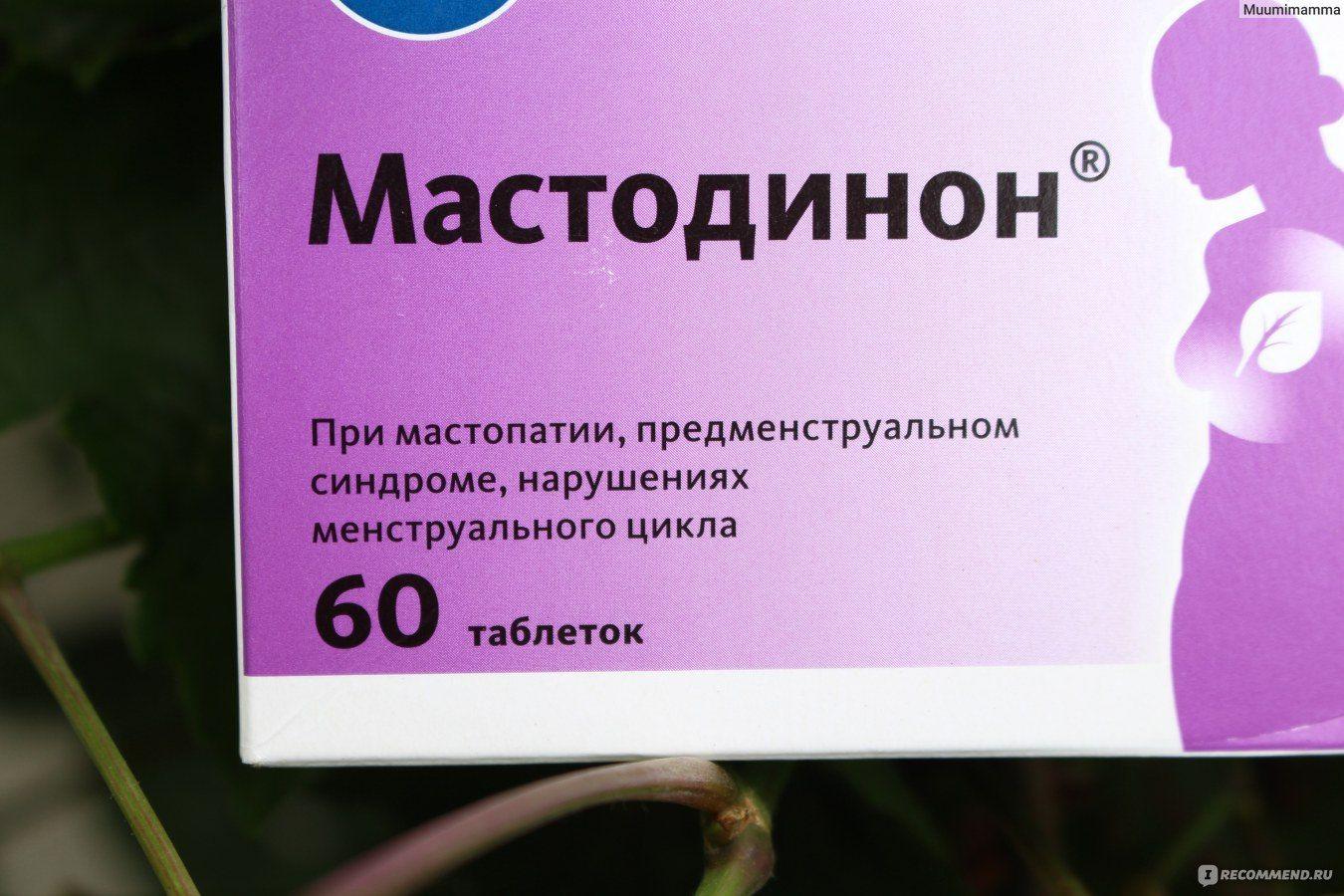 мастодинон при мастопатиии